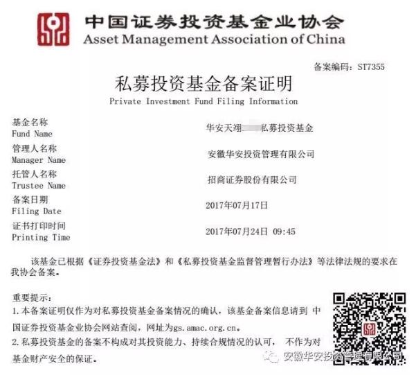 华安天翊系列私募证券投资基金(续1)